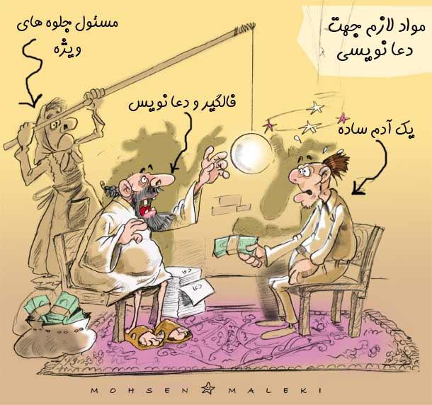 دعانویسی و رمالی در ایران